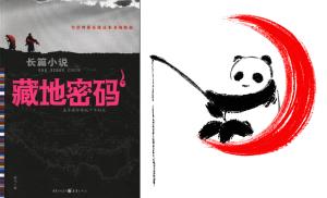 The Tibet Code - Oriental DreamWorks