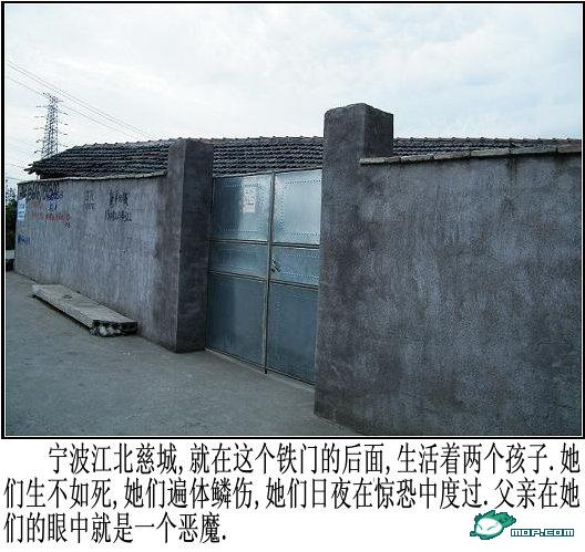 child-abuse-ningbo-china-01